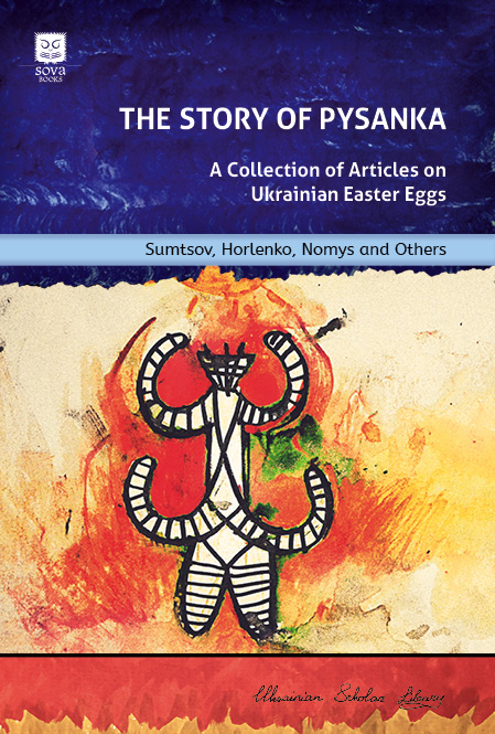 Book cover of a collection of articles on Ukrainian Easter eggs