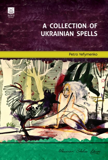 Book cover of a collection of Ukrainian spells