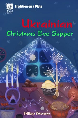 "Book cover of Sova Books' ""Ukrainian Christmas Eve Supper"" e-book"